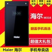 正品Haier/海尔M316商务智能翻盖大字大声按键男款老年人手机移动