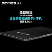 SOYES H1新款超薄金属迷你智能触控名片超小卡片手机男女袖珍手机