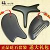 正品砭石刮痧片板梳子足疗点穴棒家用颈部背部全身通用三件套装