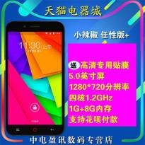 顺丰送耳机 小辣椒 红辣椒手机任性版+安卓四核智能双4G双卡手机