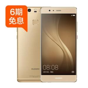 当天发高配6期免【送数据线钢膜壳】Huawei/华为 P9全网通手机P9