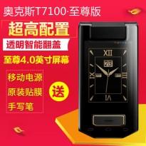 AUX/奥克斯 T7100翻盖手机男款老人手机超长待机安卓商务智能手机